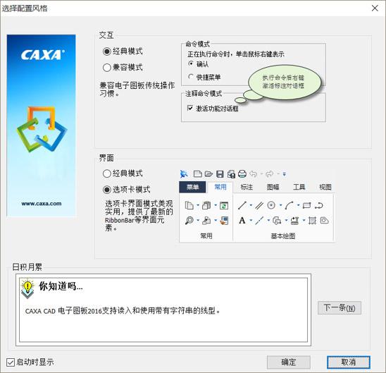 D:\work\8月工作\产品接入\CAXA\CAXA CAD电子图板\3.jpg