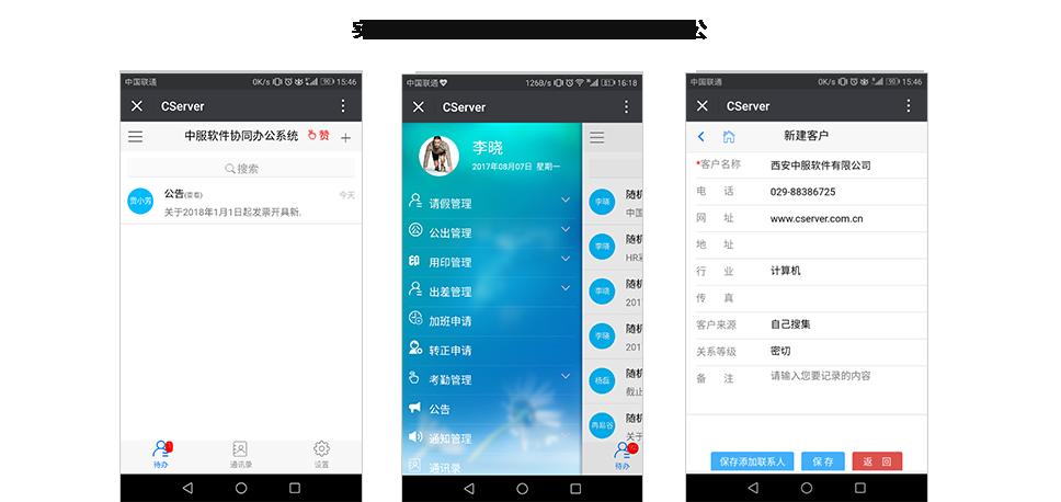 西安工业云--软件超市crm_08.png