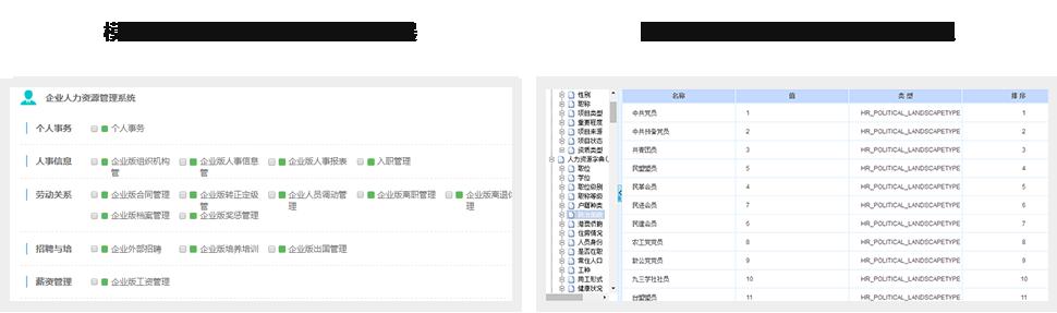 西安工业云--软件超市HR_060000.png