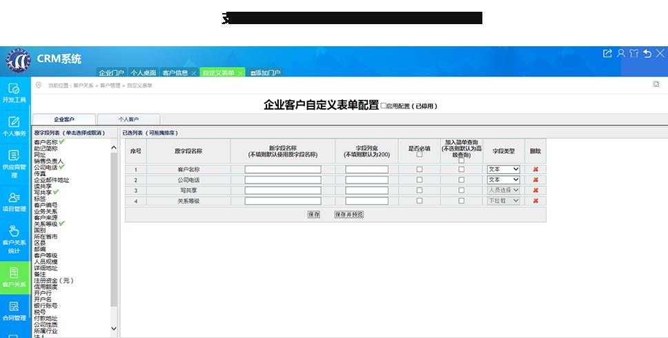 西安工业云--软件超市crm_06.png