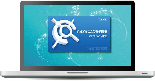 D:\work\8月工作\产品接入\CAXA\CAXA CAD电子图板\1.jpg