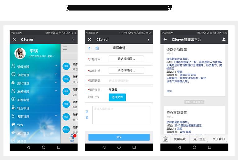 西安工业云--软件超市OA_09.png