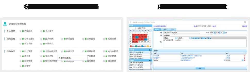 西安工业云--软件超市OA_03.png