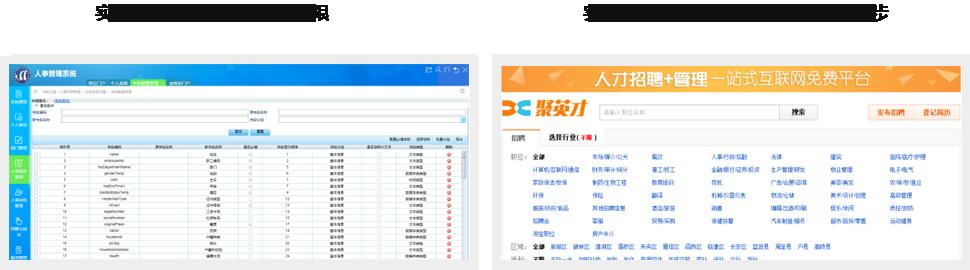 西安工业云--软件超市HR_03.png