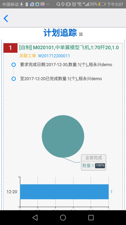 计划追踪手机APP.png